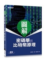 二手書博民逛書店 《圖解密碼學與比特幣原理》 R2Y ISBN:9864761935│結城浩