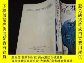 二手書博民逛書店罕見惡之花插圖本Y15196 灕江出版社