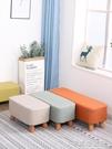 實木換鞋凳家用門口時尚創意矮凳客廳沙發凳布藝臥室床尾凳長凳子·金牛賀歲