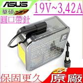 ASUS 65W 變壓器(原廠)-華碩 19V,3.42A,P2540FB,P2540NV,P2540UA,P2540UB,P2540UV,P3440,P3540,P3540FA