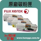 富士全錄 Fuji Xerox 原廠碳粉匣 四色套組 CT201632+CT201633+CT201634+CT201635
