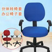 電腦椅套分體半款轉椅套辦公椅背套電腦扶手罩電腦椅子套彈力定做   任選1件享8折