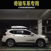 專用于X-TRAIL奇駿專用車頂行李箱 逍客 勁客 驪威 途達汽車載旅行箱架 【快速】