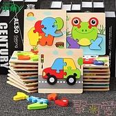拼圖兒童木質益智力動腦男女孩立體玩具早教【聚可愛】