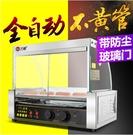 萬卓烤腸機商用台灣烤香腸機7管電小型熱狗機全自動考火腿腸機器