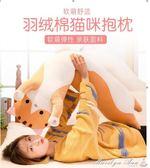枕頭 毛絨玩具可愛貓咪長條枕睡覺抱枕公仔女生床上玩偶布娃娃枕頭男孩YXS瑪麗蓮安