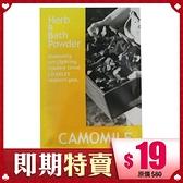 Charley 草本入浴劑 #洋甘菊-黃 12g【BG Shop】效期:2021.10.11
