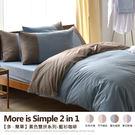 【班尼斯國際名床】【6x7尺雙人特大床包枕套組】【多˙簡單-素色雙拼系列】精梳純棉/寢具