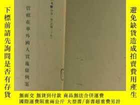 二手書博民逛書店罕見《管轄在華外國人實施條例案》(中英文對照)9049 中華民國