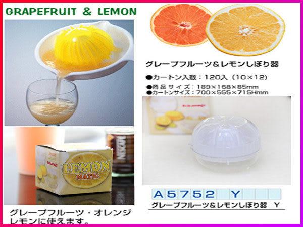 【Love Shop】TV熱銷日本熱賣~簡易手動夾式檸檬榨汁器 榨汁機手動式果汁機 清玉翡翠檸檬