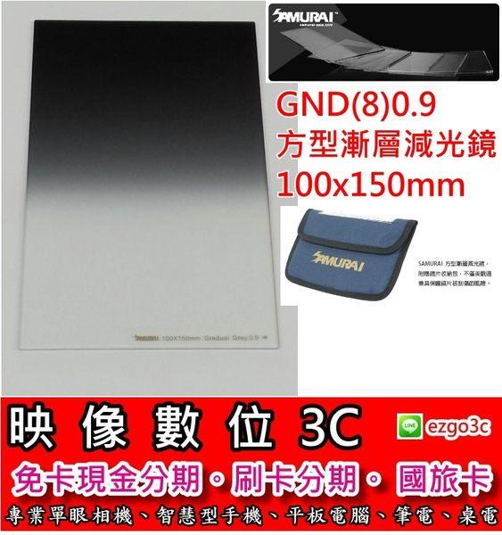 《映像數位》SAMURAI 新武士 PRO專業型GND Grey 0.9 方型漸層減光鏡 100x150mm【公司貨】*5