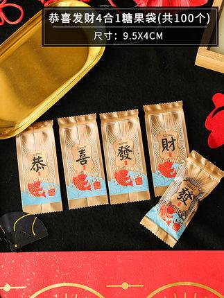 【100個裝】DIY糖果包裝袋牛軋糖機封袋袋子封口烘焙家用【奇趣小屋】