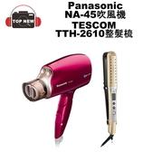 Panasonic EH-NA45 負離子 保濕 柔順 可折疊 吹風機 + Tescom TTH2610 多功能整髮梳 負離子 公司貨