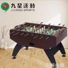 足球桌 九星桌上足球機8桿成人桌面足球台轟趴館雙人家用木制桌式足球機 MKS生活主義