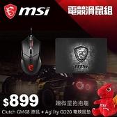 【滑鼠套餐】MSI微星 Clutch GM08/Agility GD20 鼠墊