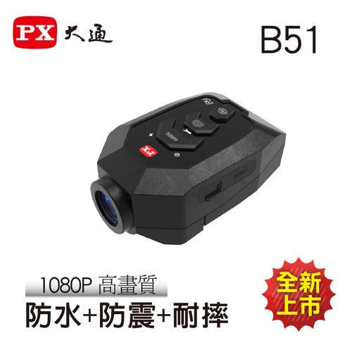 贈送 16G+安全帽魔法貼 記憶卡 PX大通 B51 機車專用 行車記錄器 防水/防震/耐摔