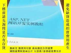 二手書博民逛書店罕見ASP.NET網站開發實例教程Y13544 陳承歡 高等教育