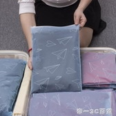 旅行收納袋子整理袋衣服裝雜物密封行李箱拉鏈分類透明家用-【帝一3C旗艦】
