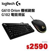 【超值組】羅技 G610 Orion 機械鍵盤+G102 有線電競滑鼠