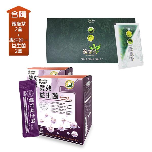 專注唯一Double Power 專利7+1雙效益生菌2盒+纖歲茶2盒 進階組(有現貨)