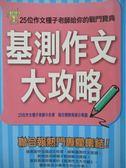 【書寶二手書T1/國中小參考書_ZAC】基測作文大攻略_25位作文種子老師