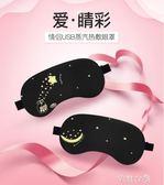 USB充電熱敷蒸汽眼罩加熱睡眠遮光發熱護眼眼罩 芊惠衣屋