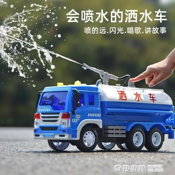 大號灑水車會噴水可灑水工程車兒童男孩寶寶2-3歲4玩具車汽車模型 奇妙商鋪