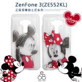 正版授權 迪士尼 ZenFone 3 ZE552KL 手機殼 彩繪風 手繪 米妮 米奇 維尼 史迪奇 保護殼 保護套