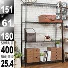【探索生活】151x61x180四層荷重...