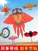風箏小卡通老鷹蝴蝶線輪初學者大型成人軟體微風易飛兒童新款 YXS街頭布衣