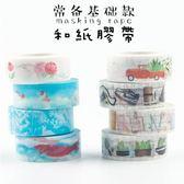 旅行者系列 紙膠帶 和紙膠帶 基本款 文青 手工卡片 diy 禮品 包裝 黏貼用品 文具