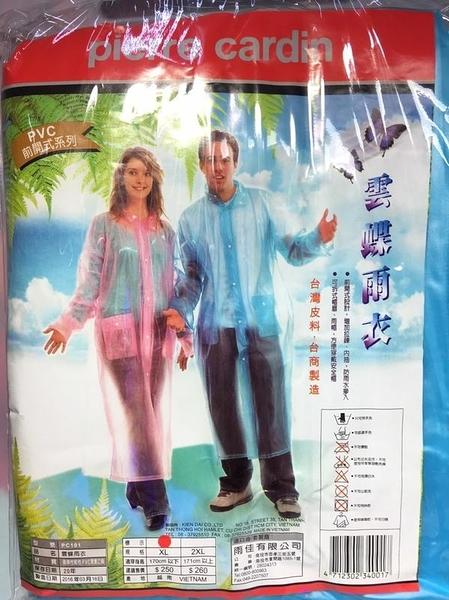 【雲蝶雨衣PC101】340017雨衣 男女雨衣 防水雨具【八八八】e網購