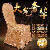 定制酒店宴會椅子套定制婚慶椅套飯店凳子通用專用餐廳餐椅套套罩定做