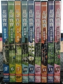挖寶二手片-THD-158-正版DVD-動畫【花園寶寶系列9部 9碟】-國英語發音(直購價)