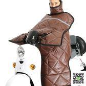 擋風被 PU小羊皮優電動摩托車擋風被秋冬季加絨小型電瓶自行車擋風保暖披 MKS印象部落