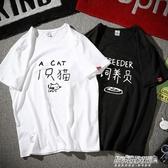 情侶T恤搞笑文字大碼情侶裝短袖T恤男女加肥加大韓版寬鬆潮半袖 【傑克型男館】