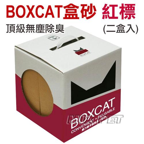 ◆MIX米克斯◆【特價2盒入免運】國際貓家BOXCAT【紅標】頂級無塵除臭貓砂-11L。3秒凝結