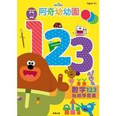根華出版(京甫) - 阿奇幼幼園 數字123學習貼紙書
