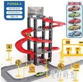 多層停車場軌道車兒童玩具賽車場景套裝合金汽車3-6-10歲男孩禮物 aj3582『美好時光』