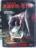 影音專賣店-M02-051-正版DVD*電影【聖誕妖怪:坎卜斯】-別跟聖誕老人亂許願