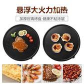 電餅鐺家用烙餅鍋薄餅機煎餅機電餅鐺新款自動加華夫餅機煎烤機HM220V  WD一米陽光