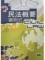 二手書博民逛書店 《民法槪要 : 案例式 = Civil law eng》 R2Y ISBN:9577292240│陳國義著
