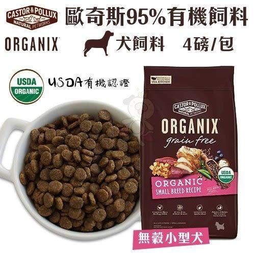 *KING WANG*歐奇斯ORGANIX《95%有機飼料-無穀小型犬》4磅 2019全新改版