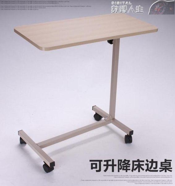 餐桌加厚鋼制護理床餐桌*病床移動餐板/可升降床邊桌*醫用康復桌 數碼人生igo