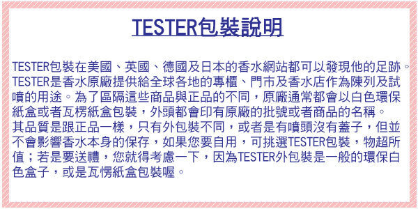 Gres Cabotine 清秀佳人女性淡香水(tester)100ml【小三美日】
