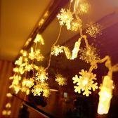 led小彩燈閃燈串燈七彩雪花燈ins少女心房間布置防水滿天星星燈 韓慕精品