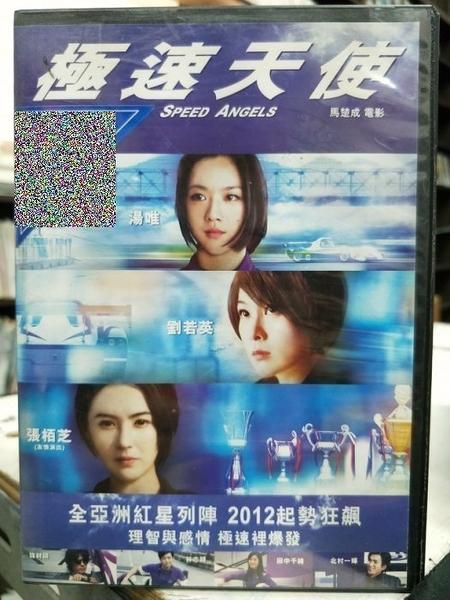 挖寶二手片-G37-007-正版DVD-華語【極速天使】-劉若英 湯唯 張柏芝(直購價)