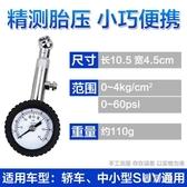 胎壓表監測器計汽車輪胎氣壓表壓力充氣車用高精度打氣檢測器測壓IP4773【雅居屋】