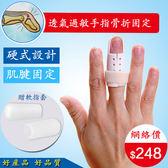優惠快速出貨-錘狀指套手指套保骨折固定器矯正器護托肌腱斷裂硬護托矯正器