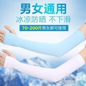 冰爽袖套防曬女夏季防紫外線運動薄款冰絲男士手臂套袖子2雙 電購3C